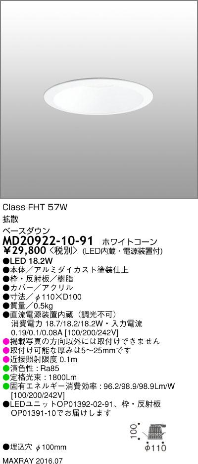 MD20922-10-91 マックスレイ 照明器具 基礎照明 LEDベースダウンライト φ100 拡散 FHT57Wクラス 電球色(3000K) 非調光