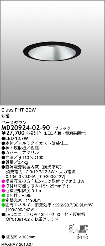 MD20924-02-90 マックスレイ 照明器具 基礎照明 LEDベースダウンライト φ100 拡散 FHT32Wクラス 電球色(2700K) 非調光