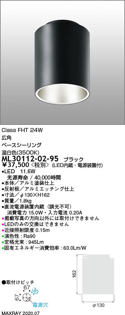 ML30112-02-95 マックスレイ 照明器具 基礎照明 LEDシーリングライト FHT24Wクラス 広角 温白色(3500K) 非調光