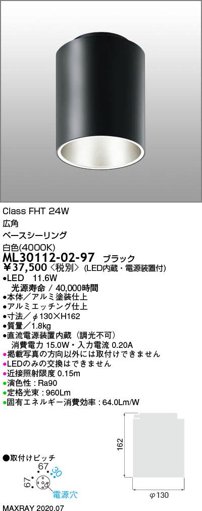 ML30112-02-97 マックスレイ 照明器具 基礎照明 LEDシーリングライト FHT24Wクラス 広角 白色(4000K) 非調光