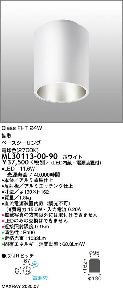 ML30113-00-90 マックスレイ 照明器具 基礎照明 LEDシーリングライト FHT24Wクラス 拡散 電球色(2700K) 非調光