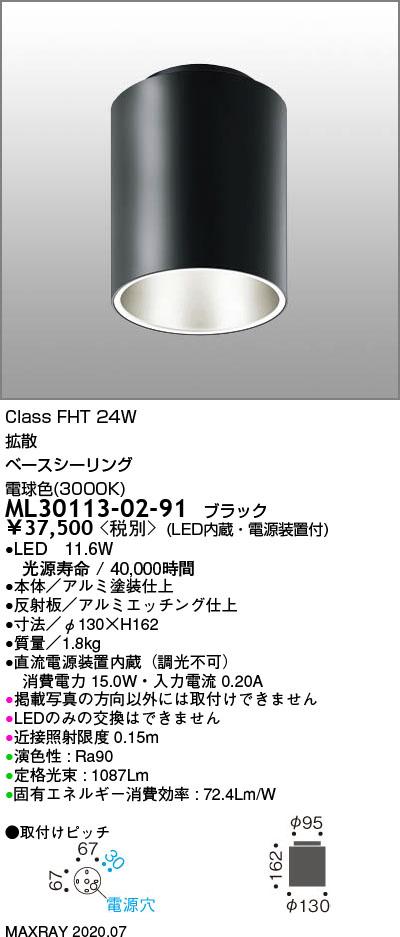 ML30113-02-91 マックスレイ 照明器具 基礎照明 LEDシーリングライト FHT24Wクラス 拡散 電球色(3000K) 非調光