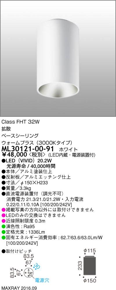 ML30121-00-91 マックスレイ 照明器具 基礎照明 LEDシーリングライト FHT32Wクラス 拡散 ウォームプラス(3000Kタイプ) 非調光
