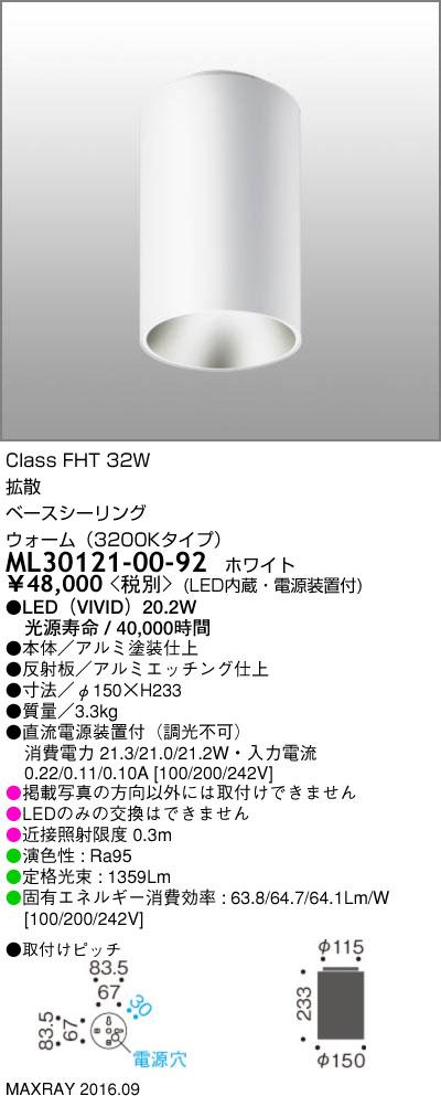 ML30121-00-92 マックスレイ 照明器具 基礎照明 LEDシーリングライト FHT32Wクラス 拡散 ウォーム(3200Kタイプ) 非調光