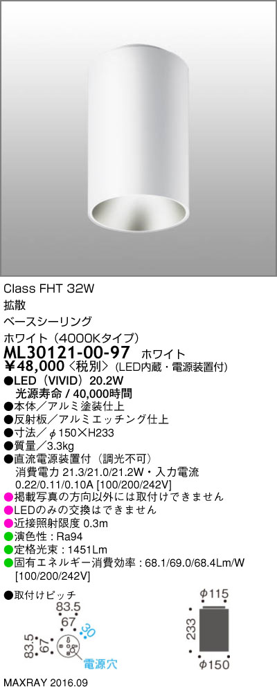 ML30121-00-97 マックスレイ 照明器具 基礎照明 LEDシーリングライト FHT32Wクラス 拡散 ホワイト(4000Kタイプ) 非調光