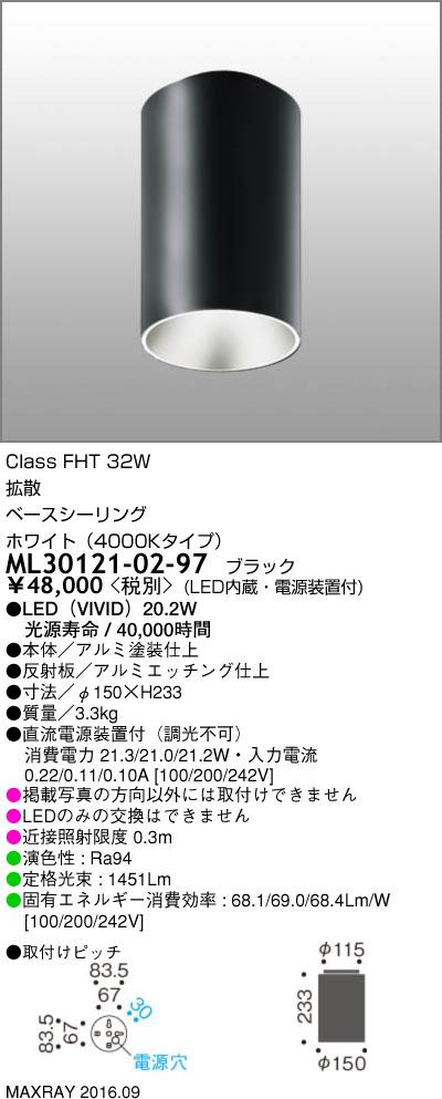 ML30121-02-97 マックスレイ 照明器具 基礎照明 LEDシーリングライト FHT32Wクラス 拡散 ホワイト(4000Kタイプ) 非調光