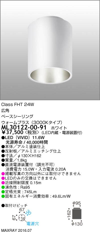 ML30122-00-91 マックスレイ 照明器具 基礎照明 LEDシーリングライト FHT24Wクラス 広角 ウォームプラス(3000Kタイプ) 非調光