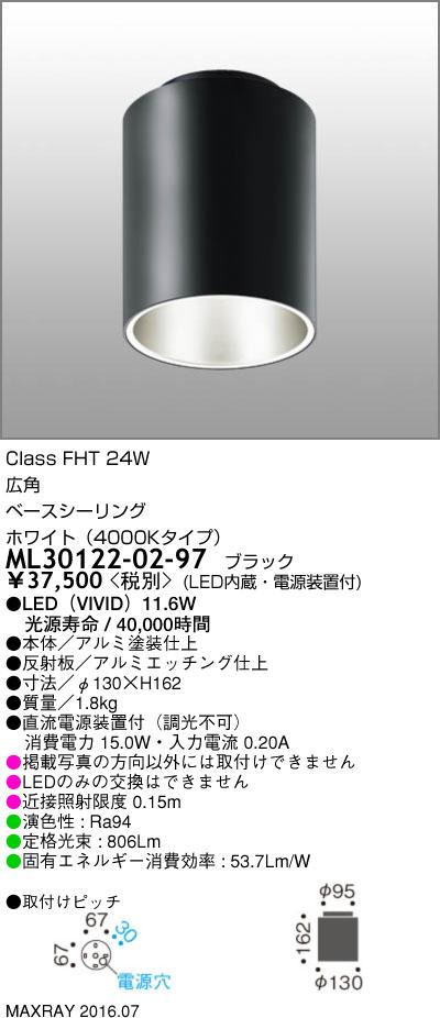 ML30122-02-97 マックスレイ 照明器具 基礎照明 LEDシーリングライト FHT24Wクラス 広角 ホワイト(4000Kタイプ) 非調光