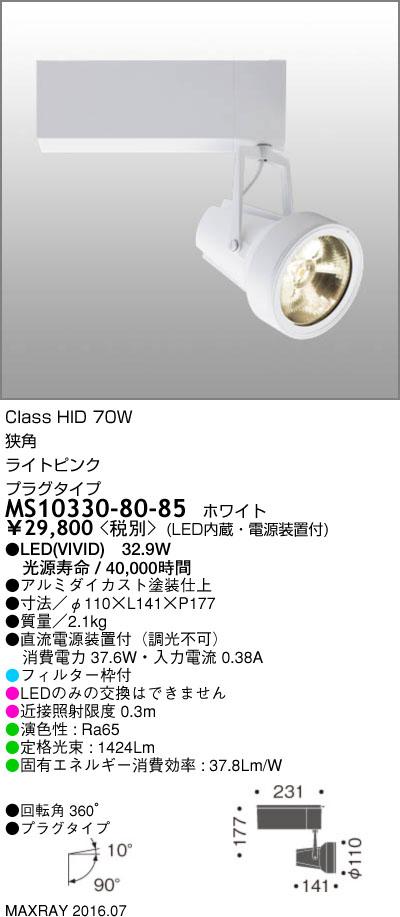 MS10330-80-85 マックスレイ 照明器具 基礎照明 スーパーマーケット用LEDスポットライト GEMINI-L HID70W 狭角(プラグタイプ) 精肉 ライトピンク 非調光