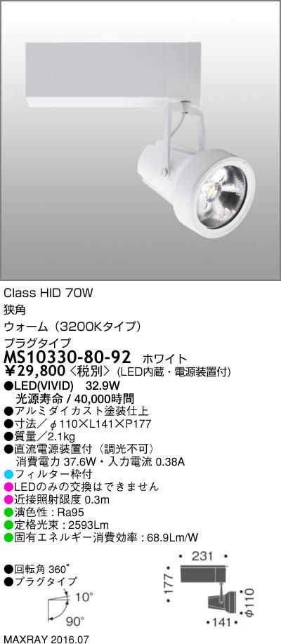 MS10330-80-92 マックスレイ 照明器具 基礎照明 スーパーマーケット用LEDスポットライト GEMINI-L HID70W 狭角(プラグタイプ) 青果 ウォーム(3200Kタイプ) 非調光