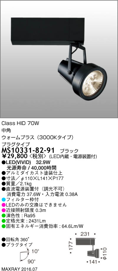 MS10331-82-91 マックスレイ 照明器具 基礎照明 スーパーマーケット用LEDスポットライト GEMINI-L HID70W 中角(プラグタイプ) パン・惣菜 ウォームプラス(3000Kタイプ) 非調光