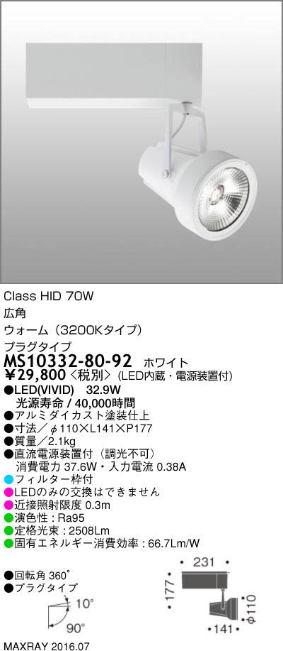 MS10332-80-92 マックスレイ 照明器具 基礎照明 スーパーマーケット用LEDスポットライト GEMINI-L HID70W 広角(プラグタイプ) 青果 ウォーム(3200Kタイプ) 非調光