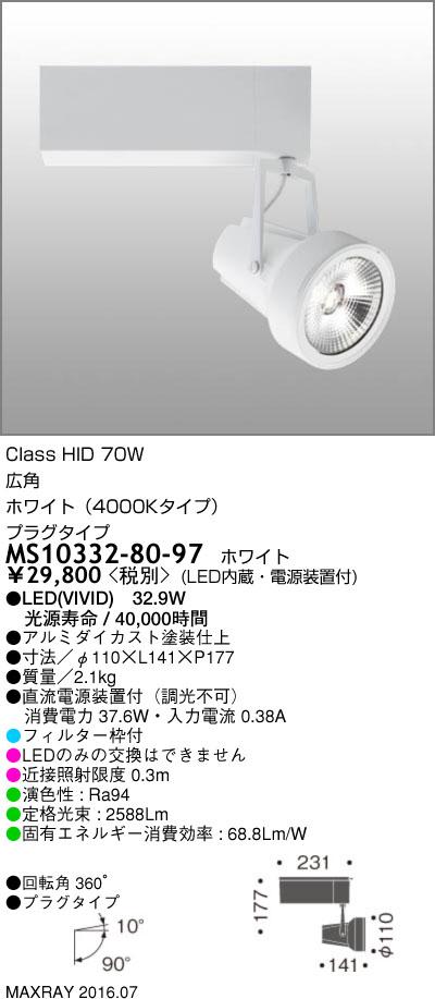 MS10332-80-97 マックスレイ 照明器具 基礎照明 スーパーマーケット用LEDスポットライト GEMINI-L HID70W 広角(プラグタイプ) 鮮魚 ホワイト(4000Kタイプ) 非調光 MS10332-80-97