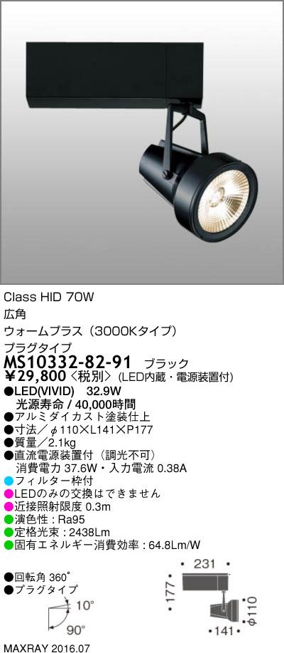 MS10332-82-91 マックスレイ 照明器具 基礎照明 スーパーマーケット用LEDスポットライト GEMINI-L HID70W 広角(プラグタイプ) パン・惣菜 ウォームプラス(3000Kタイプ) 非調光