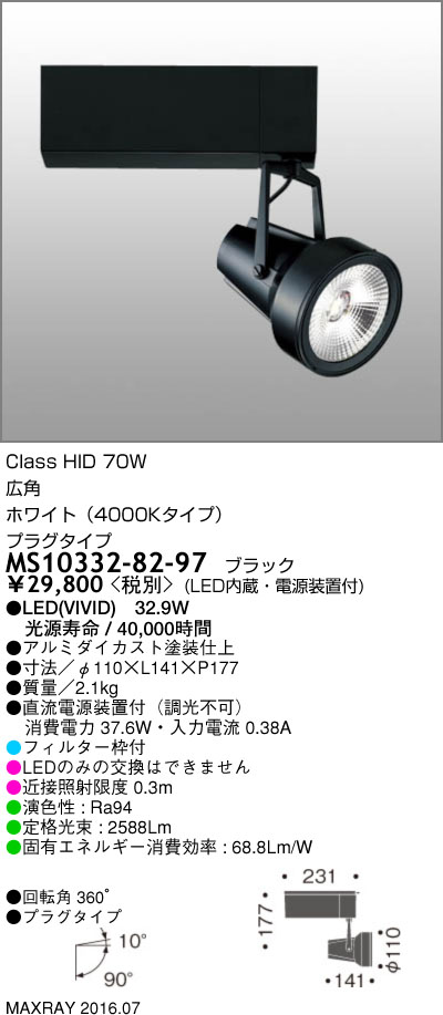 MS10332-82-97 マックスレイ 照明器具 基礎照明 スーパーマーケット用LEDスポットライト GEMINI-L HID70W 広角(プラグタイプ) 鮮魚 ホワイト(4000Kタイプ) 非調光