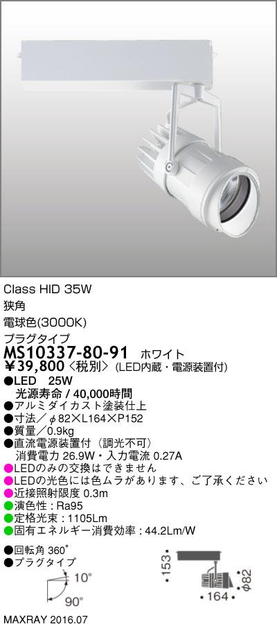 MS10337-80-91 マックスレイ 照明器具 基礎照明 LEDスポットライト HID35Wクラス 狭角(プラグタイプ) 電球色(3000K) 非調光