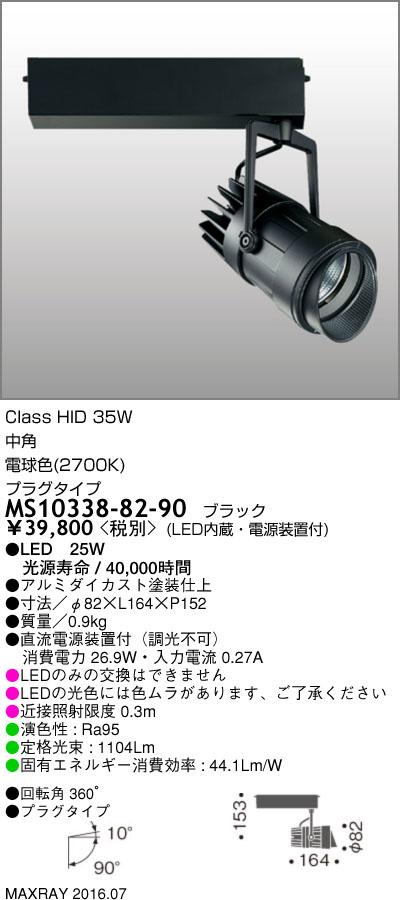 MS10338-82-90 マックスレイ 照明器具 基礎照明 LEDスポットライト HID35Wクラス 中角(プラグタイプ) 電球色(2700K) 非調光
