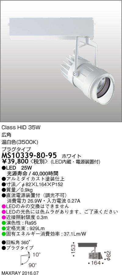 MS10339-80-95 マックスレイ 照明器具 基礎照明 LEDスポットライト HID35Wクラス 広角(プラグタイプ) 温白色(3500K) 非調光