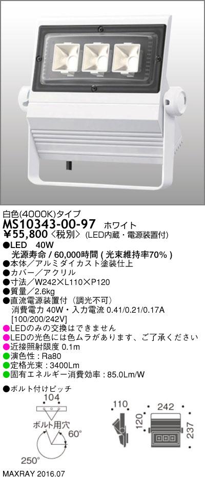 MS10343-00-97 マックスレイ 照明器具 屋外照明 LEDスポットライト HID70Wクラス 中角 白色(4000K) 非調光