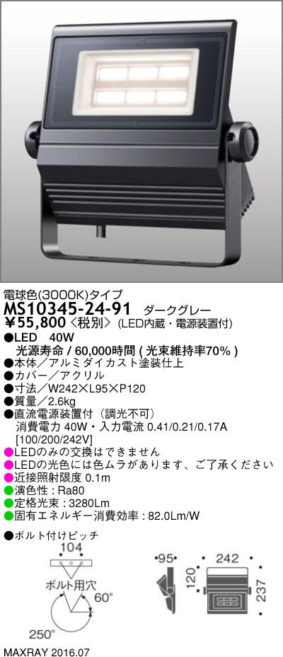MS10345-24-91 マックスレイ 照明器具 屋外照明 LEDスポットライト HID70Wクラス 拡散 電球色(3000K) 非調光