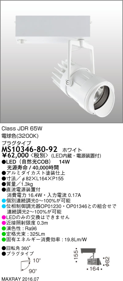 MS10346-80-92 マックスレイ 照明器具 基礎照明 LEDスポットライト JDR65Wクラス 狭角(プラグタイプ) 電球色(3200K) 連続調光