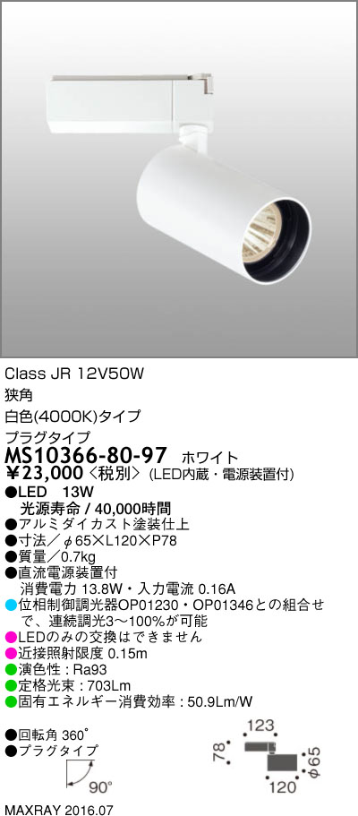 MS10366-80-97 マックスレイ 照明器具 基礎照明 LEDスポットライト JR12V50Wクラス 狭角(プラグタイプ) 白色(4000K) 連続調光