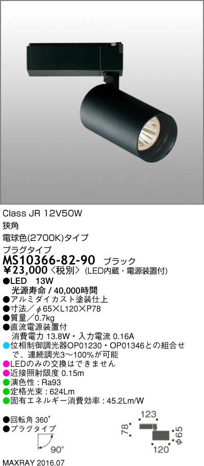 MS10366-82-90 マックスレイ 照明器具 基礎照明 LEDスポットライト JR12V50Wクラス 狭角(プラグタイプ) 電球色(2700K) 連続調光