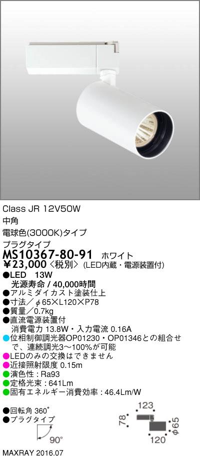 MS10367-80-91 マックスレイ 照明器具 基礎照明 LEDスポットライト JR12V50Wクラス 中角(プラグタイプ) 電球色(3000K) 連続調光