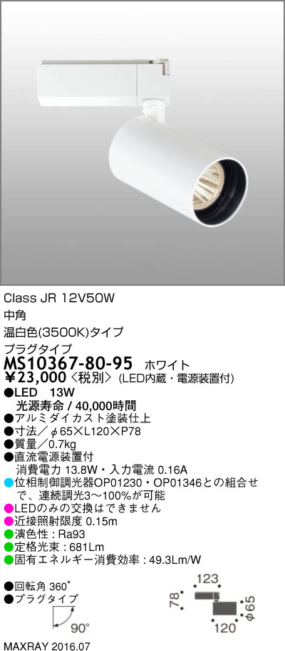 MS10367-80-95 マックスレイ 照明器具 基礎照明 LEDスポットライト JR12V50Wクラス 中角(プラグタイプ) 温白色(3500K) 連続調光