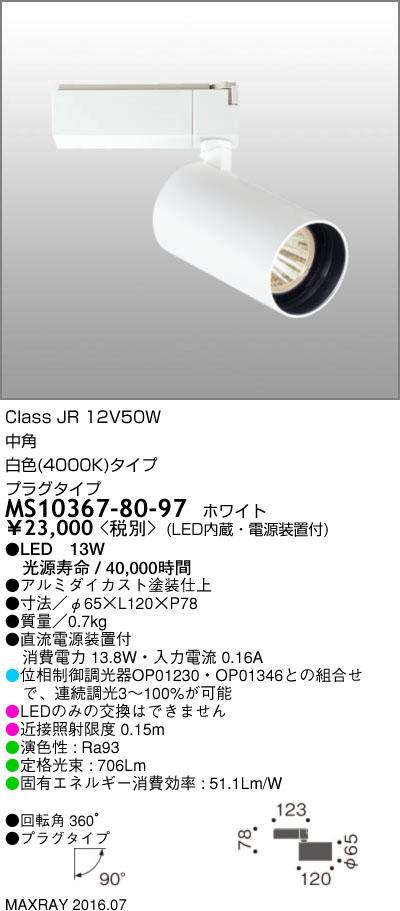 MS10367-80-97 マックスレイ 照明器具 基礎照明 LEDスポットライト JR12V50Wクラス 中角(プラグタイプ) 白色(4000K) 連続調光