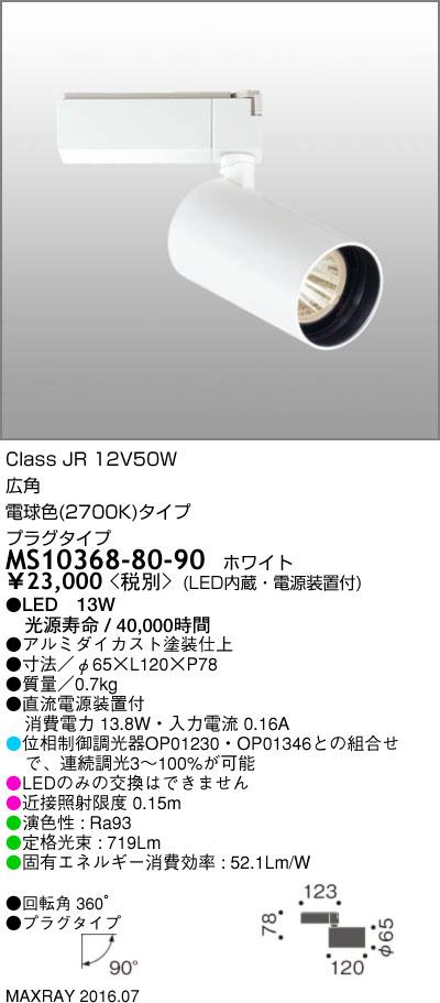 MS10368-80-90 マックスレイ 照明器具 基礎照明 LEDスポットライト JR12V50Wクラス 広角(プラグタイプ) 電球色(2700K) 連続調光
