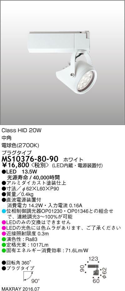 MS10376-80-90 マックスレイ 照明器具 基礎照明 C-SPOT LEDスポットライト プラグタイプ 中角 HID20Wクラス 電球色(2700K) 連続調光 MS10376-80-90