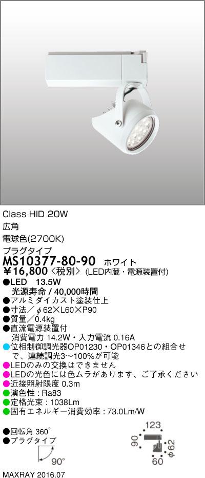 MS10377-80-90 マックスレイ 照明器具 基礎照明 C-SPOT LEDスポットライト プラグタイプ 広角 HID20Wクラス 電球色(2700K) 連続調光 MS10377-80-90