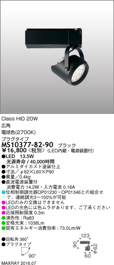 MS10377-82-90 マックスレイ 照明器具 基礎照明 C-SPOT LEDスポットライト プラグタイプ 広角 HID20Wクラス 電球色(2700K) 連続調光 MS10377-82-90