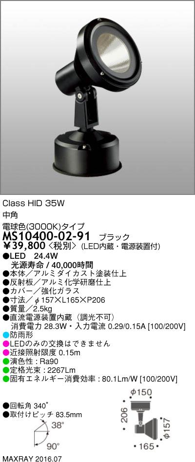 MS10400-02-91 マックスレイ 照明器具 屋外照明 LEDスポットライト HID35Wクラス 中角 電球色(3000K) 非調光