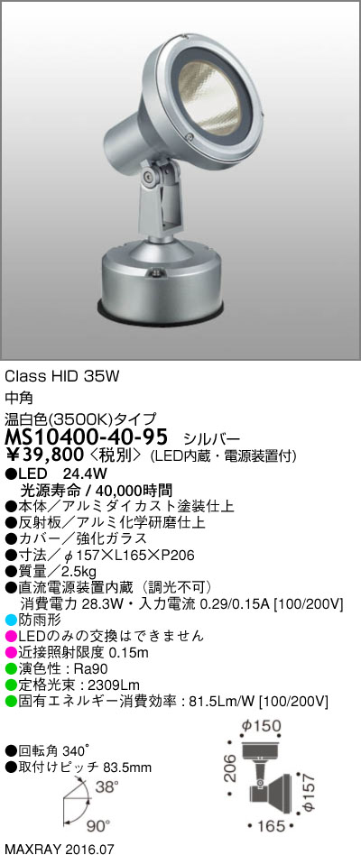 MS10400-40-95 マックスレイ 照明器具 屋外照明 LEDスポットライト HID35Wクラス 中角 温白色(3500K) 非調光