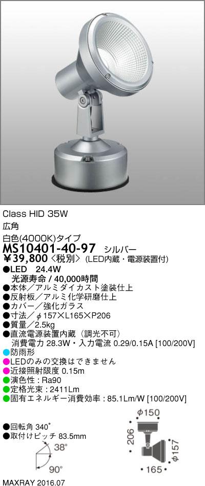 MS10401-40-97 マックスレイ 照明器具 屋外照明 LEDスポットライト HID35Wクラス 広角 白色(4000K) 非調光