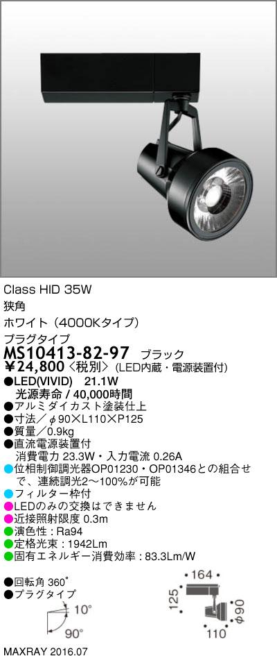 MS10413-82-97 マックスレイ 照明器具 基礎照明 スーパーマーケット用LEDスポットライト GEMINI-M HID35W 狭角(プラグタイプ) 鮮魚 ホワイト(4000Kタイプ) 連続調光