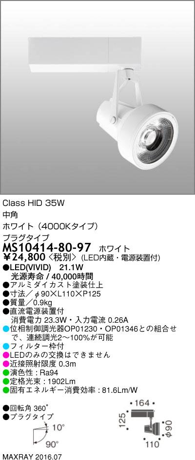 MS10414-80-97 マックスレイ 照明器具 基礎照明 スーパーマーケット用LEDスポットライト GEMINI-M HID35W 中角(プラグタイプ) 鮮魚 ホワイト(4000Kタイプ) 連続調光
