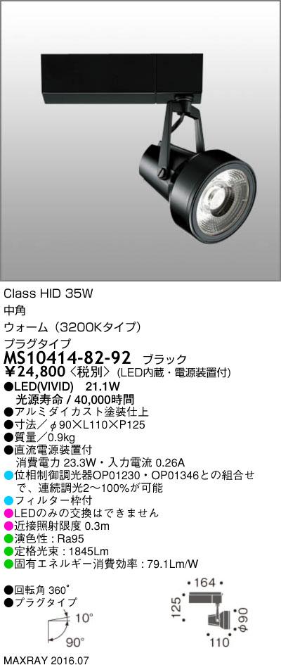 MS10414-82-92 マックスレイ 照明器具 基礎照明 スーパーマーケット用LEDスポットライト GEMINI-M HID35W 中角(プラグタイプ) 青果 ウォーム(3200Kタイプ) 連続調光