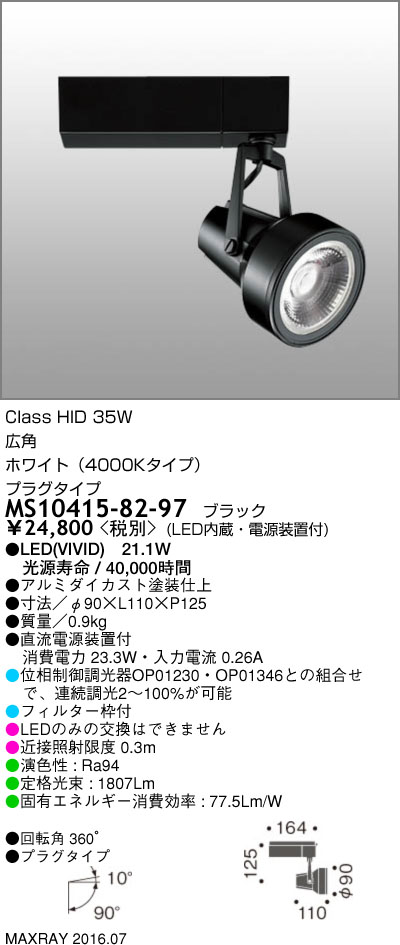 MS10415-82-97 マックスレイ 照明器具 基礎照明 スーパーマーケット用LEDスポットライト GEMINI-M HID35W 広角(プラグタイプ) 鮮魚 ホワイト(4000Kタイプ) 連続調光