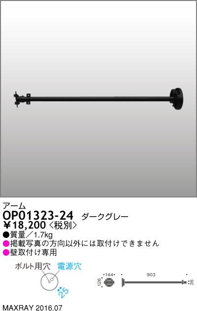 OP01323-24 マックスレイ 照明器具部材 アーム OP01323-24