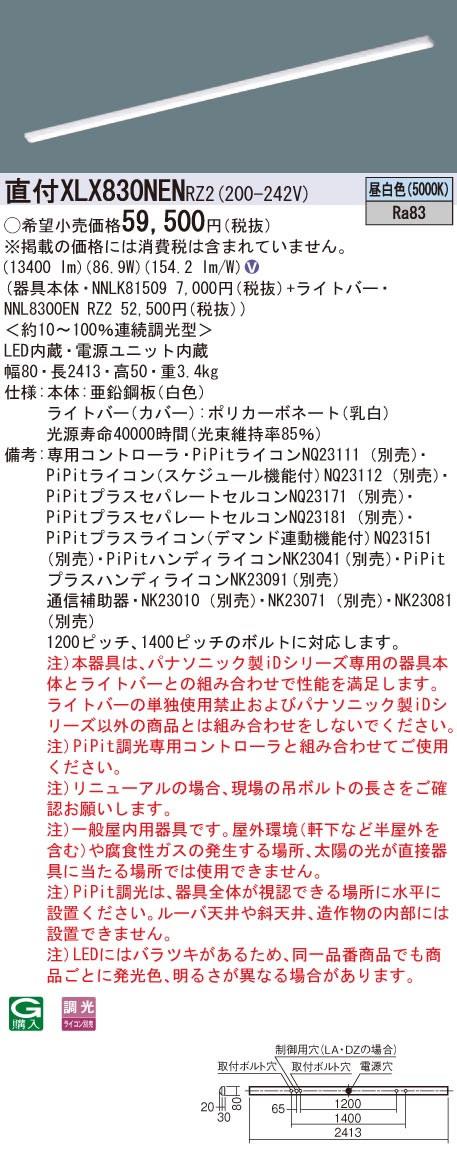 ●直付XLX830NEN RZ2 パナソニック Panasonic 施設照明 一体型LEDベースライト iDシリーズ 110形 直付型 iスタイル W80 一般・13400lmタイプ Hf86形×2灯定格出力型器具相当 PiPit調光 昼白色