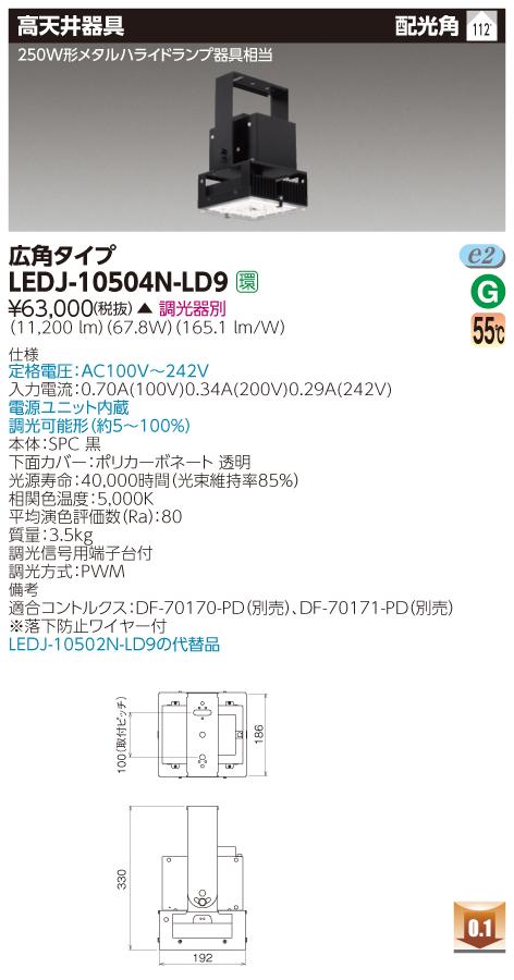 LEDJ-10504N-LD9 東芝ライテック 施設照明 LED高天井器具 昼白色 角形スタンダードモデル 250W形メタルハライドランプ器具相当