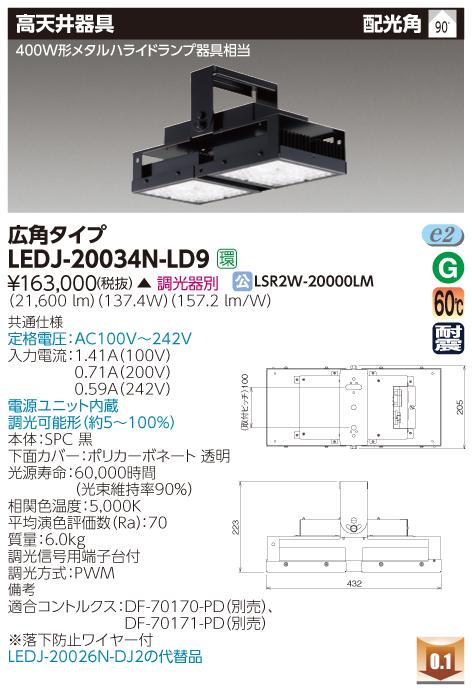 LEDJ-20034N-LD9 東芝ライテック 施設照明 LED高天井器具 昼白色 角形シリーズ 広角タイプ 400W形メタルハライドランプ器具相当