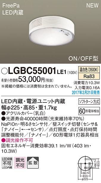 LGBC55001LE1 パナソニック Panasonic 照明器具 「ナノイー」搭載 LEDシーリングライト 温白色 拡散タイプ 多目的用・白熱電球60形1灯器具相当 FreePa ON/OFF型 明るさセンサ付