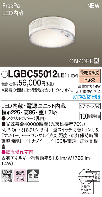 LGBC55012LE1 パナソニック Panasonic 照明器具 「ナノイー」搭載 LEDシーリングライト 電球色 拡散タイプ 多目的用・白熱電球100形1灯器具相当 FreePa ON/OFF型 明るさセンサ付
