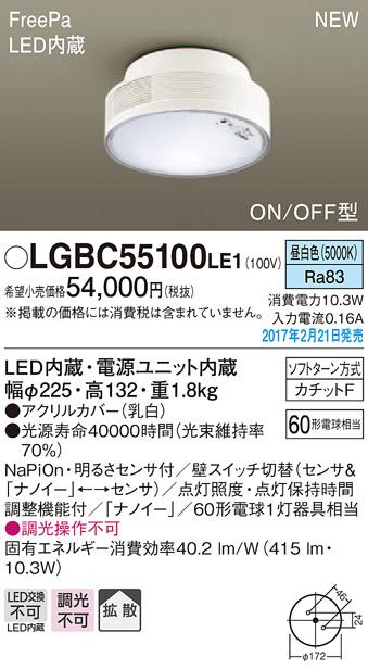 LGBC55100LE1 パナソニック Panasonic 照明器具 「ナノイー」搭載 LEDシーリングライト 昼白色 拡散タイプ 多目的用・白熱電球60形1灯器具相当 FreePa ON/OFF型 明るさセンサ付