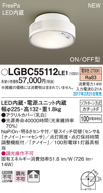 LGBC55112LE1 パナソニック Panasonic 照明器具 「ナノイー」搭載 LEDシーリングライト 電球色 拡散タイプ 多目的用・白熱電球100形1灯器具相当 FreePa ON/OFF型 明るさセンサ付