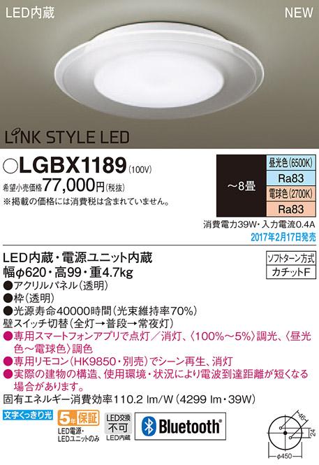 LGBX1189 パナソニック Panasonic 照明器具 LEDシーリングライト パネルシリーズ AIR PANEL LED 調光・調色タイプ 透明枠 リンクスタイル対応 【~8畳】